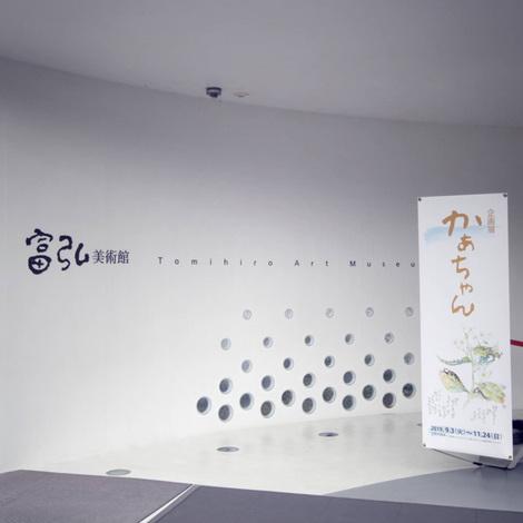 富弘美術館2.jpg
